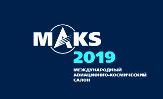 Международный авиационно-космический салон «МАКС-2019»